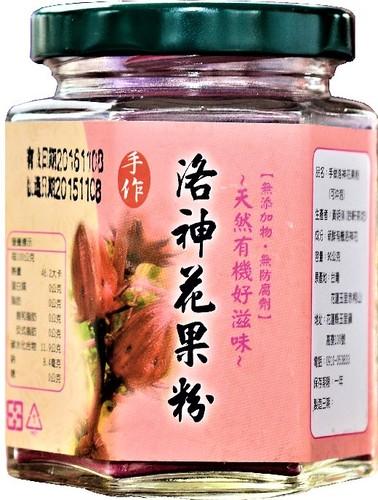 頂級紅寶石-洛神花果粉